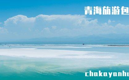 2021年了 在青海湖旅游租车一定要注意这些事项